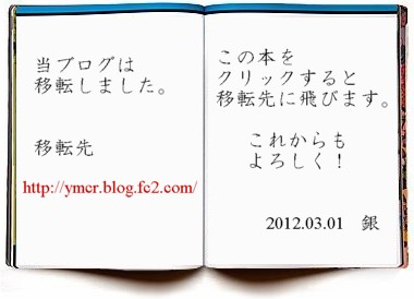 当ブログは移転しました。 移転先 http://ymcr.blog.fc2.com/ この本をクリックすると移転先に飛びます。 これからもよろしく! 2012.03.01 銀