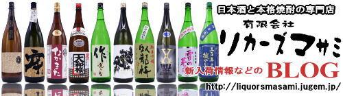日本酒と本格焼酎専門店リカーズマサミのブログ