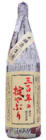 三百年の掟やぶり 本醸造 無濾過生原酒 氷温熟成酒