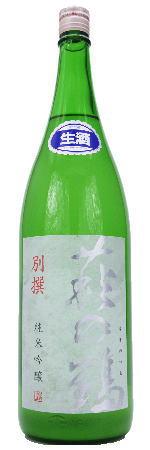 萩の鶴 別撰 純米吟醸 生原酒