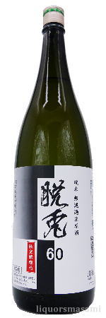 脱兎(だっと)純米 無濾過生原酒