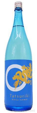 龍力 純米酒 「夏純米」