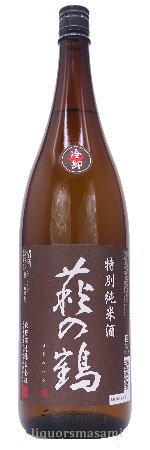 萩の鶴 特別純米 蔵の華 ひやおろし