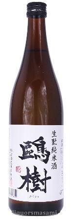 鴎樹(おうじゅ)生もと 純米酒