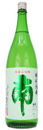 南 特別純米 原酒 山田錦60
