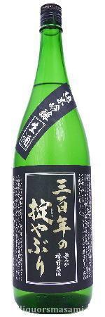 三百年の掟やぶり 純米吟醸 無濾過槽前生原酒