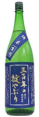 三百年の掟やぶり 特別純米 無濾過槽前生原酒