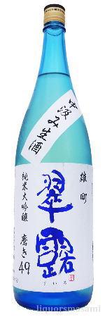 翠露 純米大吟醸 雄町 中汲み 生酒 磨き49