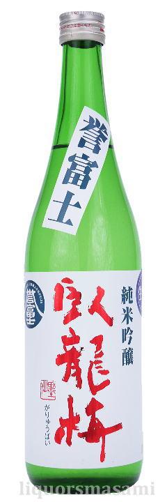 臥龍梅 純米吟醸 静岡県産・誉富士
