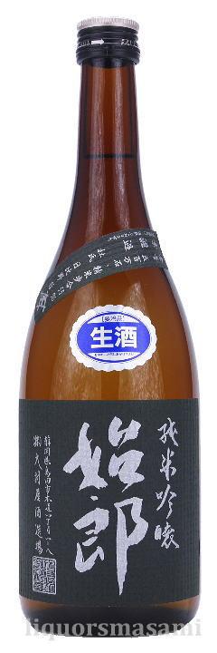 始郎 純米吟醸 素濾過 生