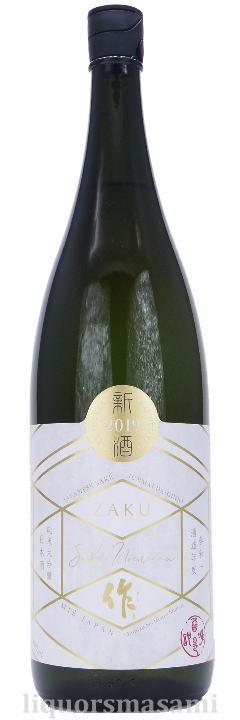作(ざく)新酒しぼりたて 純米大吟醸
