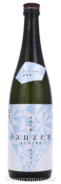 新きらめき「燦然」純米吟醸 朝日55