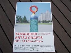 2011山口アーツ&クラフト