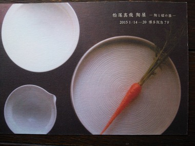 博多阪急「松尾真哉陶展・陶と磁の器」