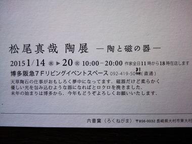博多阪急「松尾真哉陶展・陶と磁の器」カード