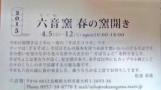 2015春の窯開きそば正さんコラボ