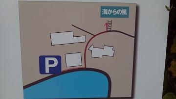 ・ギャラリー海からの風専用駐車場