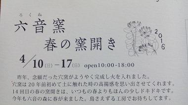 2016窯開き案内文