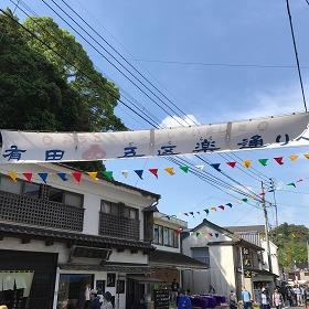 2018有田陶器市参加中!