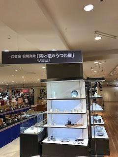 博多阪急2019年「陶と磁の器」