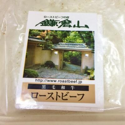鎌倉山のローストビーフ