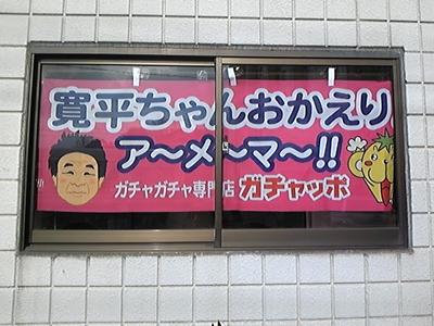 のぼりよこ