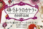キラキラのカケラ galateia&Namida 合同作品展