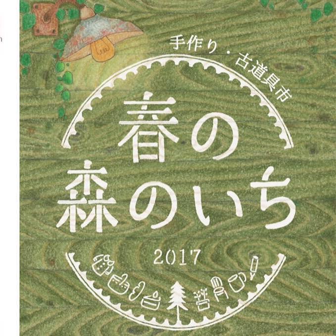 2017カルジーナ春.jpg