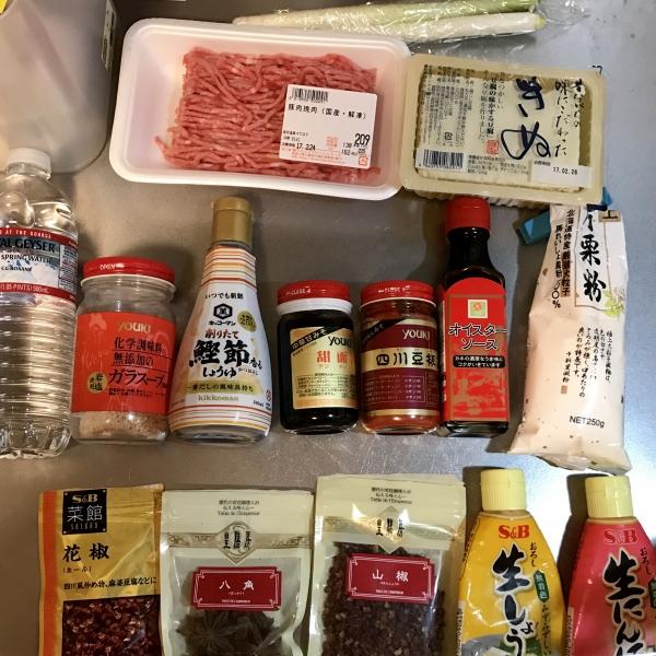 麻婆豆腐スパイス