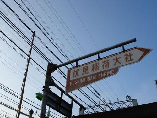 道しるべ(京阪電車伏見稲荷駅)