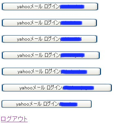 Yahoo log inページ