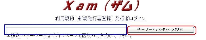 Xamトップページ