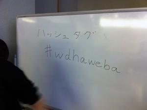 ハッシュタグw