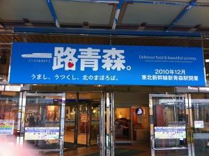 新幹線と青森