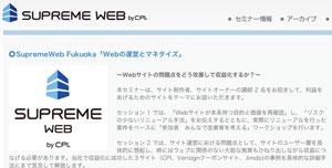 SupremeWeb Fukuoka「Webの運営とマネタイズ」