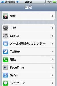 iPhoneスケジュール設定