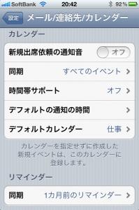 iPhoneスケジュール設定2