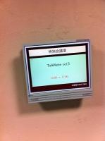 TalkNote特別会議室