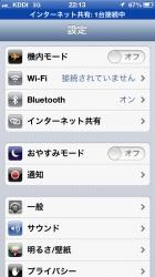 iPhone5:KDDI版でテザリング