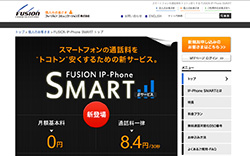 無料IP電話サービス