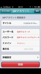 IP電話の基本設定