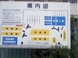 練馬陸運局構内図