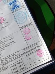 車検合格印
