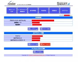 フュージョンIP電話 管理画面