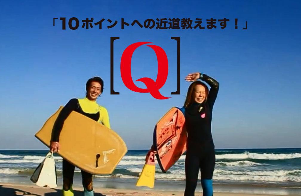 DVD「Q」