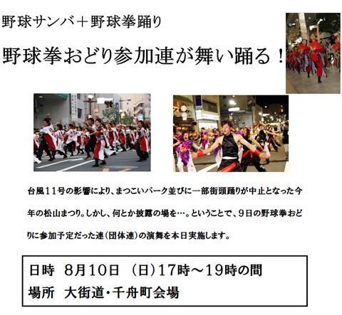 台風11号の影響により、まつこいパーク並びに一部街頭踊りが中止となった今年の松山まつり。しかし、何とか披露の場を…。ということで、9日の野球拳おどりに参加予定だった連(団体連)の演舞を本日実施します。