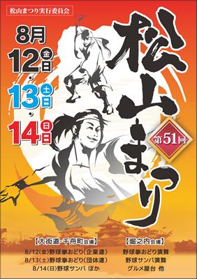 第51回松山まつりポスター