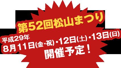 第52回松山まつり 平成29年8月11日(金)・12日(土)・13日(日)開催(予定)