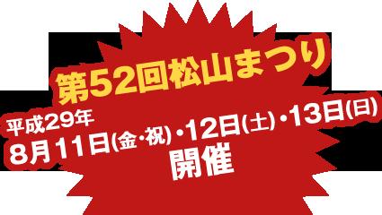 第52回松山まつり 平成29年8月11日(金)・12日(土)・13日(日)開催