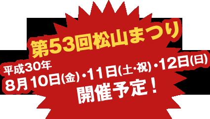 第53回松山まつり 平成30年8月10日(金)・11日(土)・12日(日)開催